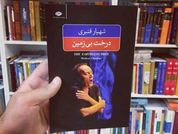 کتاب درخت بی زمین