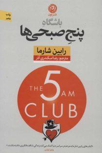 باشگاه پنج صبحبی ها