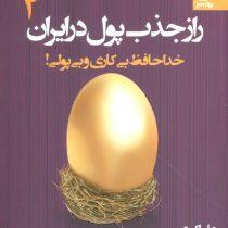 راز جذب پول در ایران 2