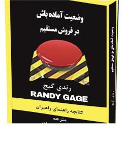 کتاب وضعیت آماده باش در فروش مستقیم- رندی گیج
