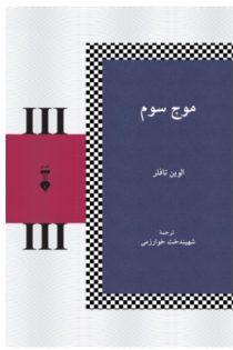 کتاب موج سوم اثر الوین تافلر ترجمه شهیندخت خوارزمی نشر نو