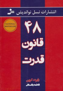 کتاب 48 قانون قدرت رابرت گرین
